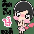 Nong Nhu cute