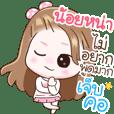 """Name """"Noina"""" V2 by Teenoi"""