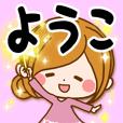 ♥ようこ専用スタンプ♥