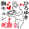 Sticker gift tohiroyukiFunnyrabbitshigo2