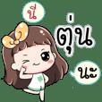 ชื่อ ตุ่น จ้าาา+