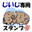じいじ専用★可愛い犬のスタンプ