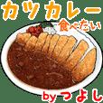 Tsuyoshi dedicated Meal menu sticker