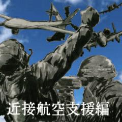 ミリタリー劇画スタンプ 近接航空支援編 - LINE スタンプ | LINE STORE