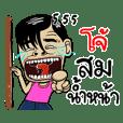 Joe : Isan Style Special 1