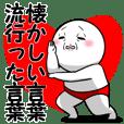 白丸 赤太郎3
