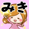 ♥みき専用スタンプ♥