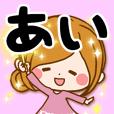 ♥あい専用スタンプ♥