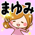 ♥まゆみ専用スタンプ♥