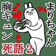 Sticker gift to mari Funnyrabbit shigo2