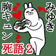 Sticker gift to miyuki Funnyrabbitshigo2
