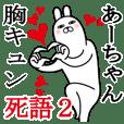 Sticker gift to a-chanFunnyrabbit shigo2