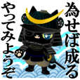 黒猫戦国武将だニャ!3ことわざで応援編。