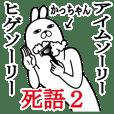 かっちゃんが使う面白名前スタンプ死語編2