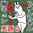 じゅんちゃんが使う名前スタンプ死語編2