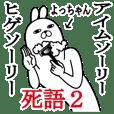 よっちゃんが使う面白名前スタンプ死語編2