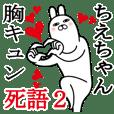 Sticker gift to chie Funnyrabbit shigo2