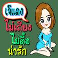 Jeh Daeng (Very pretty)