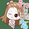 """Name """"Kao"""" V2 by Teenoi"""