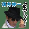 薄井伸一 顔芸スタンプ ダンディ編