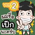 my name is Pek cool boy (Ver.2)