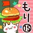 【もり/森】専用15