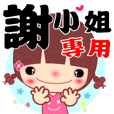 The sticker for Miss XIE