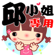 The sticker for Miss QIU