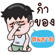 SOMCHAI : it's Me