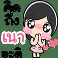 Nong Nao cute