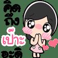 Nong Poh cute
