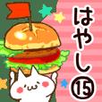 【はやし/林】専用15