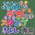 """""""DEKAMOJIBUNAN"""" sticker for """"KIYOSHI"""""""