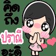 Nong Pranee cute