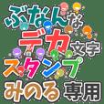 """DEKAMOJIBUNAN"" sticker for ""MINORU"""