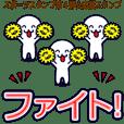 動くデカ文字☆スポーツ応援スタンプ!