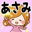 ♥あさみ専用スタンプ♥