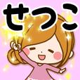 ♥せつこ専用スタンプ♥