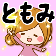 Sticker for exclusive use of Tomomi 4