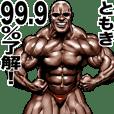 ともき専用 筋肉マッチョマッスルスタンプ