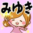 ♥みゆき専用スタンプ♥