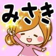 ♥みさき専用スタンプ♥