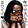 Send to May-chan kowamote zombie sticker