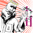 土田の神対応!