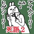 ふみが使う面白名前スタンプ死語編2
