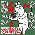 Sticker gift to hii Funnyrabbit shigo2