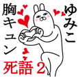 Sticker gift to yumiko Funnyrabbitshigo2