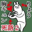 Sticker gift to ryou Funnyrabbit shigo2