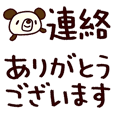 シャカリキぱんだ11(デカ文字編)