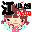 The sticker for Miss JIANG